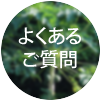 shitsumon_0220073952