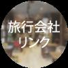 travel_0220074332