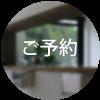 yoyaku_0220072926